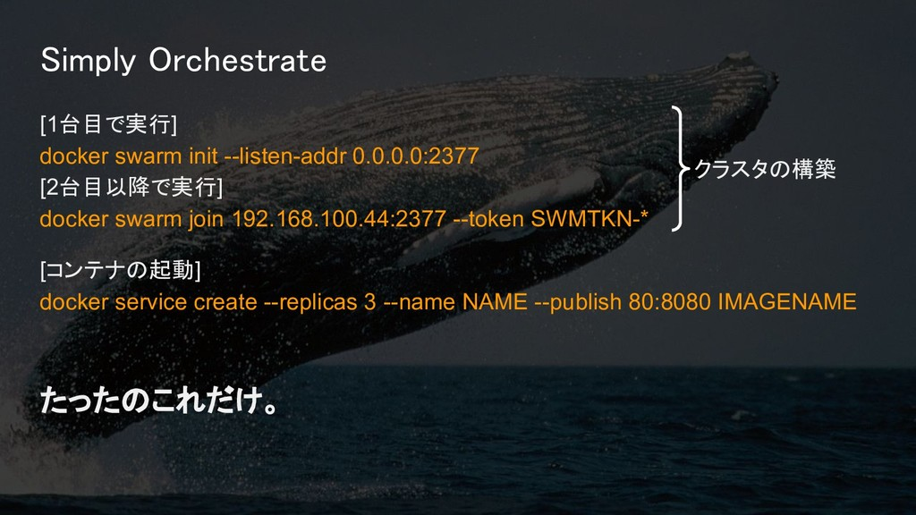 Simply Orchestrate [1台目で実行] docker swarm init -...