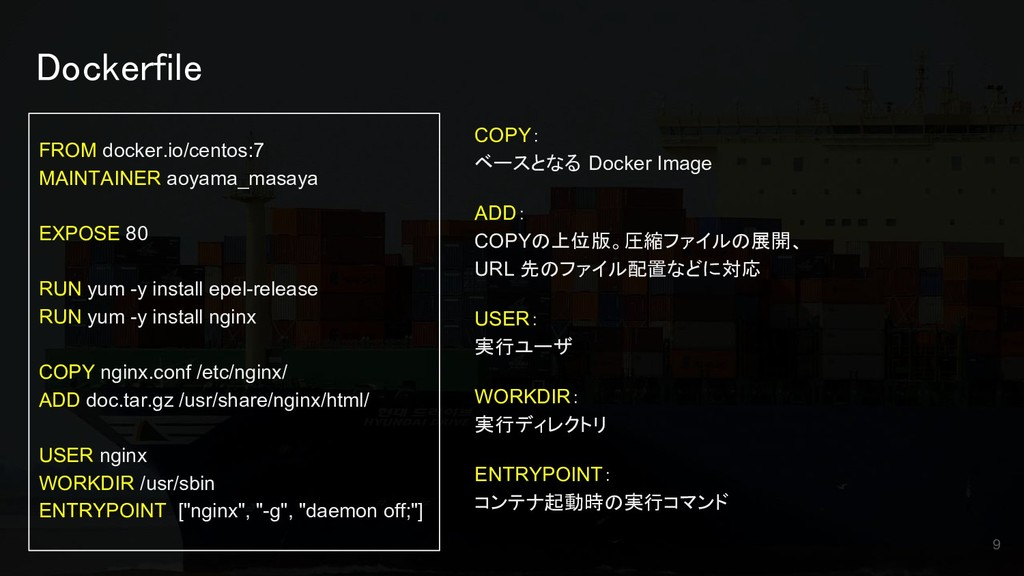 Dockerfile COPY: ベースとなる Docker Image ADD: COPYの...