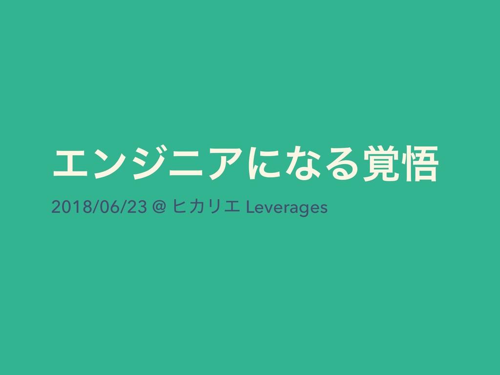 ΤϯδχΞʹͳΔ֮ޛ 2018/06/23 @ ώΧϦΤ Leverages