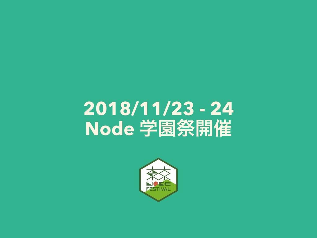 2018/11/23 - 24 Node ֶԂࡇ։࠵
