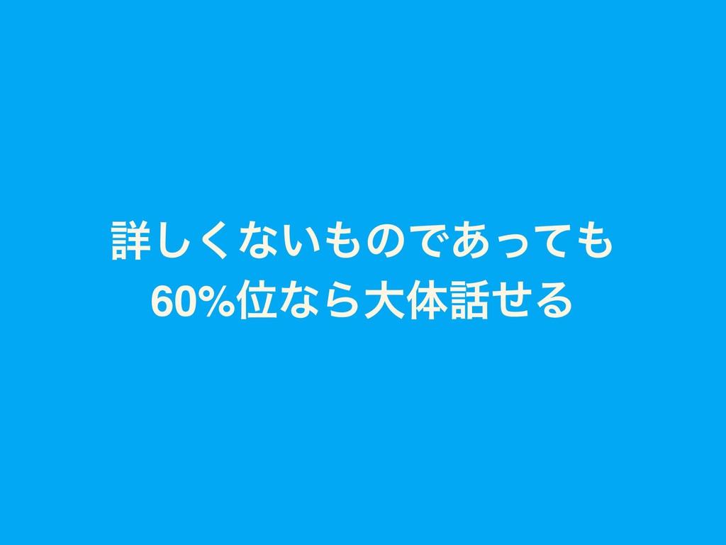 ৄ͘͠ͳ͍ͷͰ͋ͬͯ 60%ҐͳΒେମͤΔ