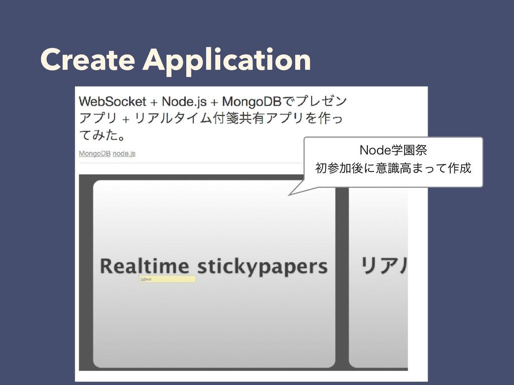 Create Application /PEFֶԂࡇ ॳՃޙʹҙࣝߴ·ͬͯ࡞