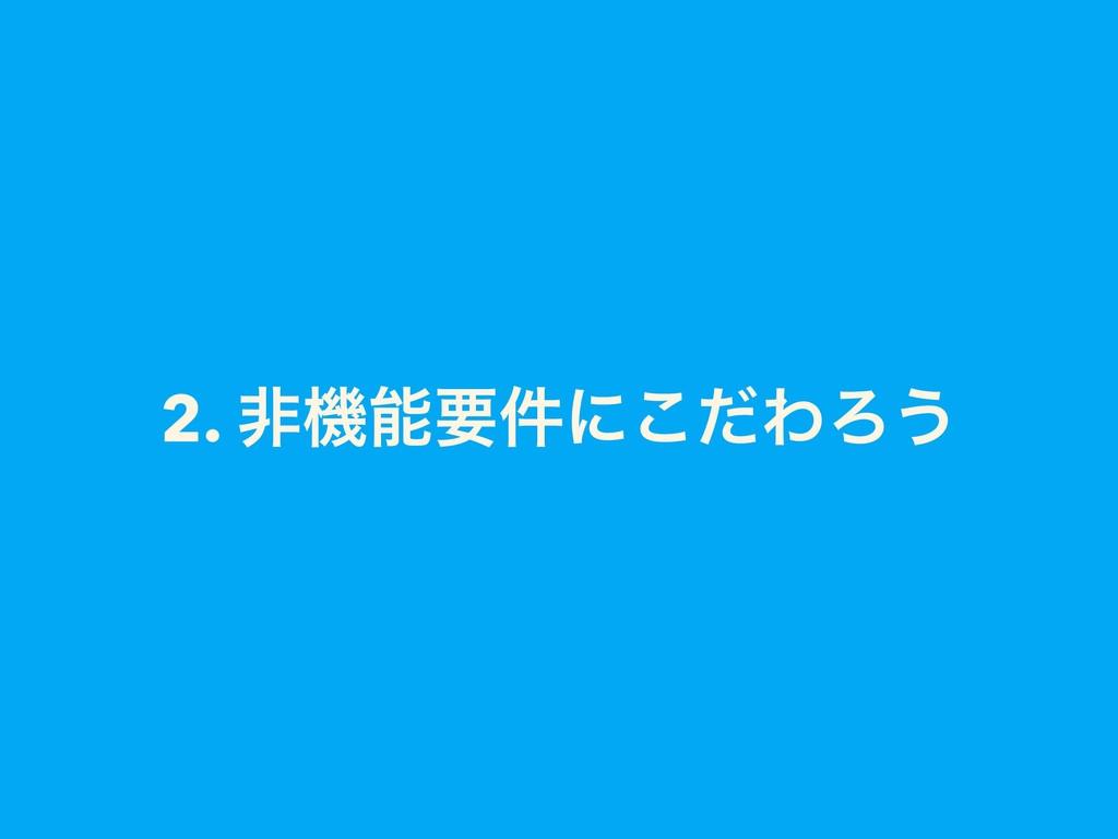 2. ඇػཁ݅ʹͩ͜ΘΖ͏