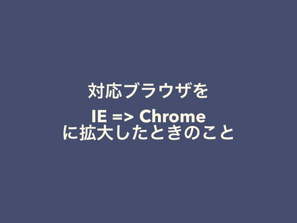 ରԠϒϥβΛ IE => Chrome ʹ֦େͨ͠ͱ͖ͷ͜ͱ