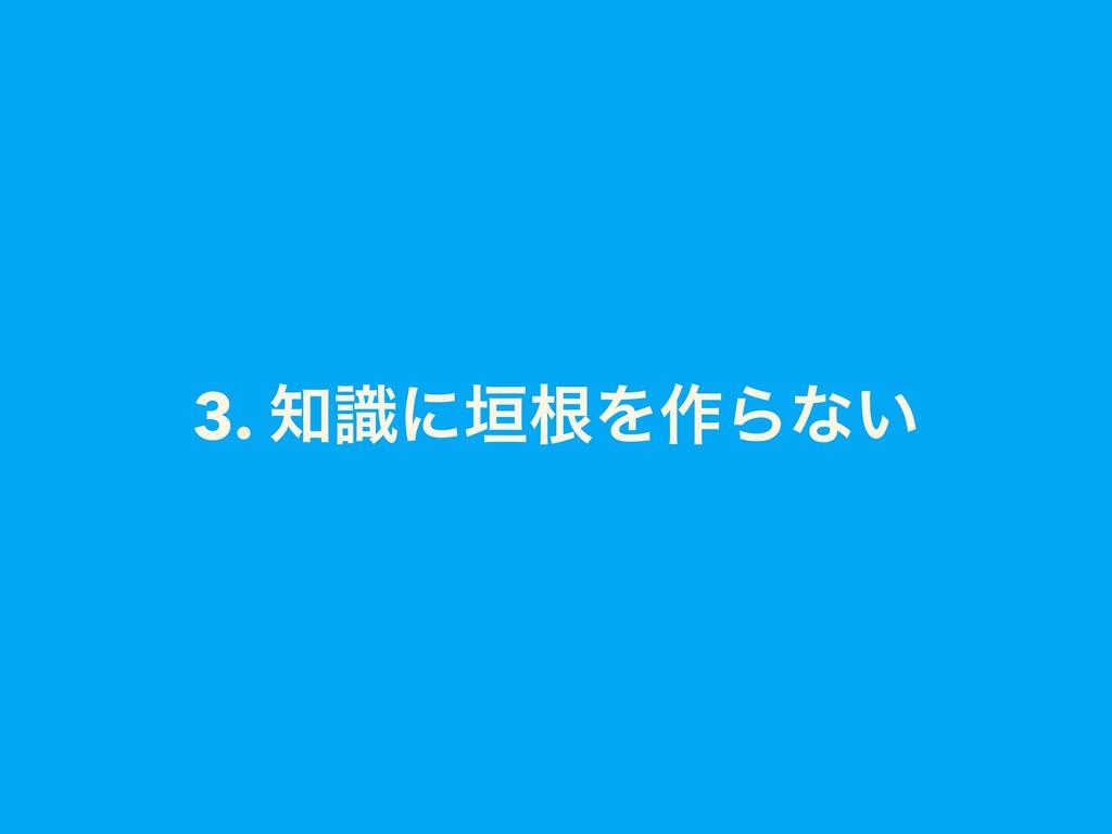 3. ࣝʹ֞ࠜΛ࡞Βͳ͍