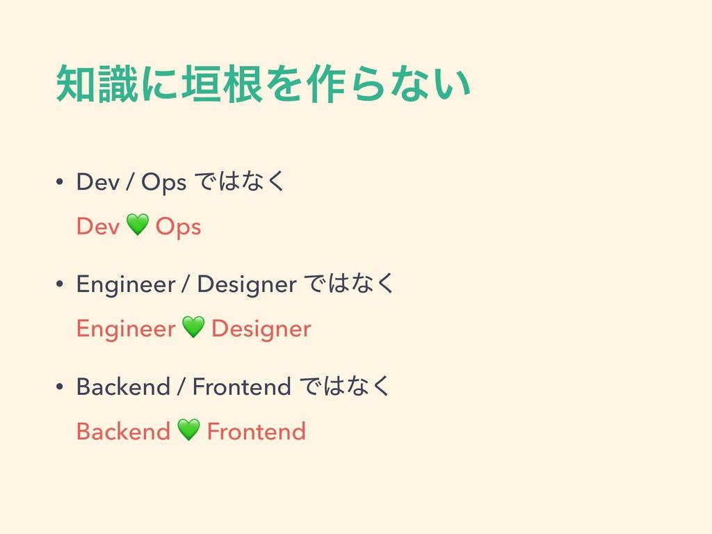 ࣝʹ֞ࠜΛ࡞Βͳ͍ • Dev / Ops Ͱͳ͘ Dev  Ops • Enginee...