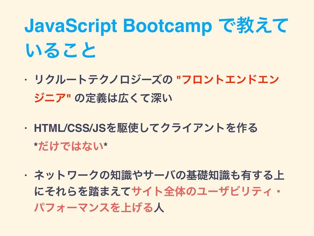 "JavaScript Bootcamp Ͱڭ͑ͯ ͍Δ͜ͱ • ϦΫϧʔτςΫϊϩδʔζͷ ""..."