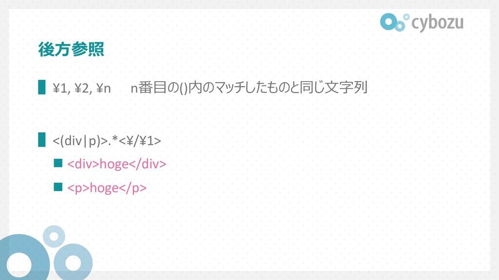 後⽅参照 ▌¥1, ¥2, ¥n n番⽬の()内のマッチしたものと同じ⽂字列 ▌<(div|p...