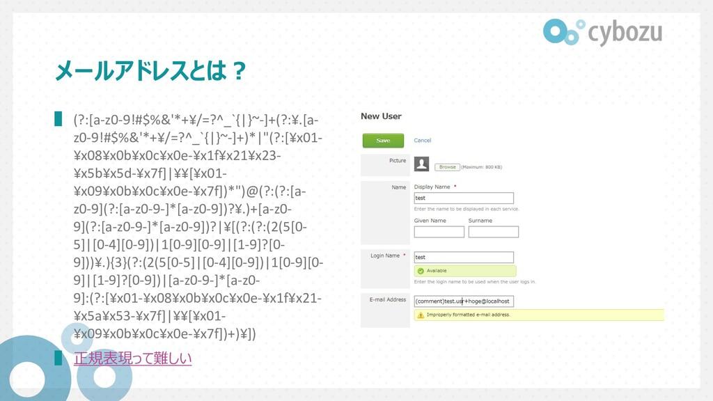 メールアドレスとは︖ ▌ (?:[a-z0-9!#$%&'*+¥/=?^_`{|}~-]+(?...