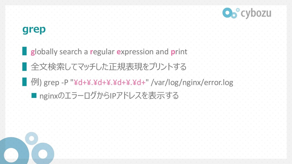 grep ▌globally search a regular expression and ...