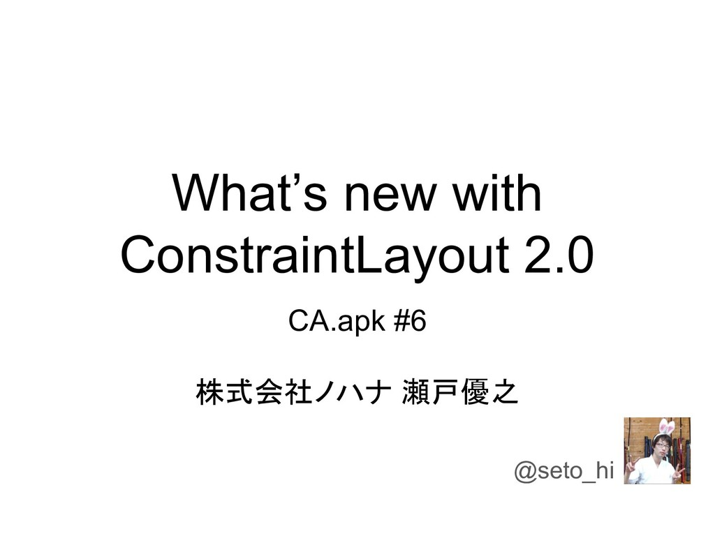 What's new with ConstraintLayout 2.0 CA.apk #6 ...
