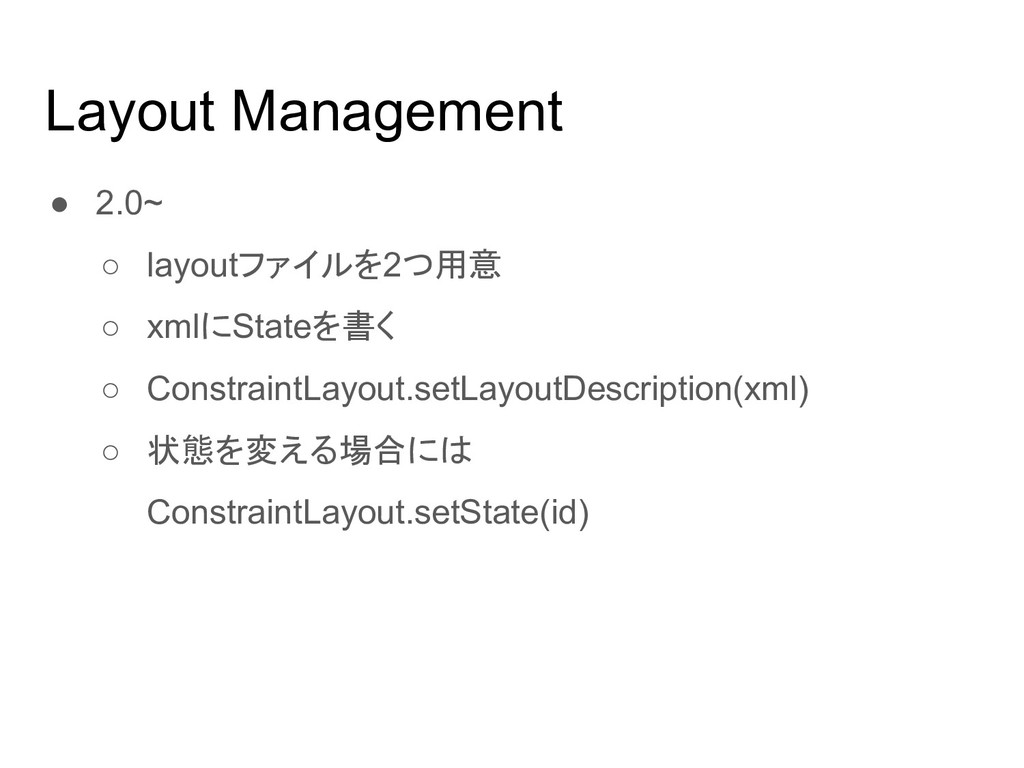 Layout Management ● 2.0~ ○ layoutファイルを2つ用意 ○ xm...