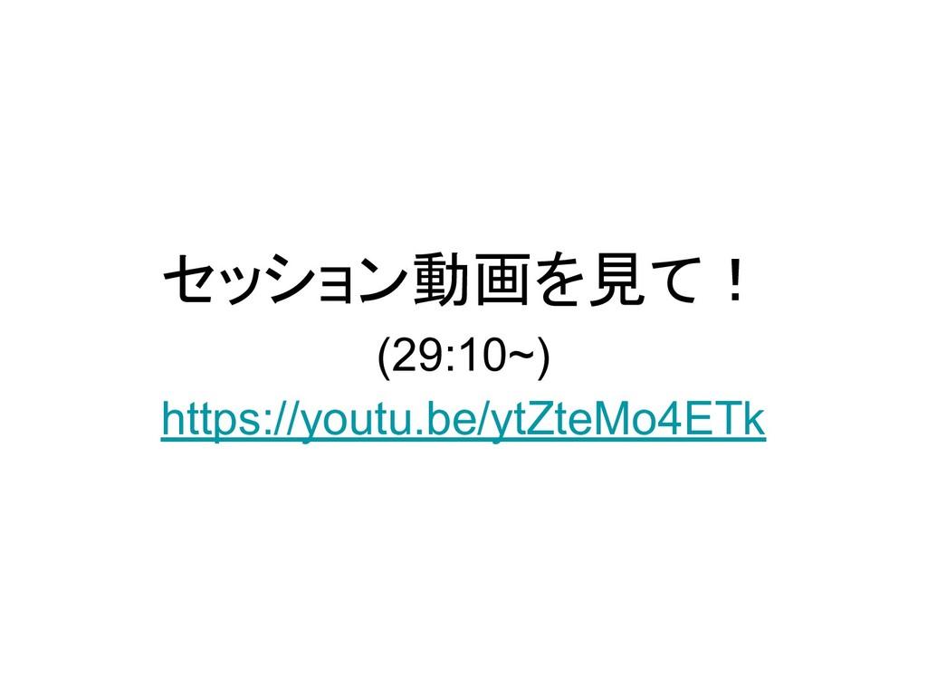セッション動画を見て! (29:10~) https://youtu.be/ytZteMo4E...