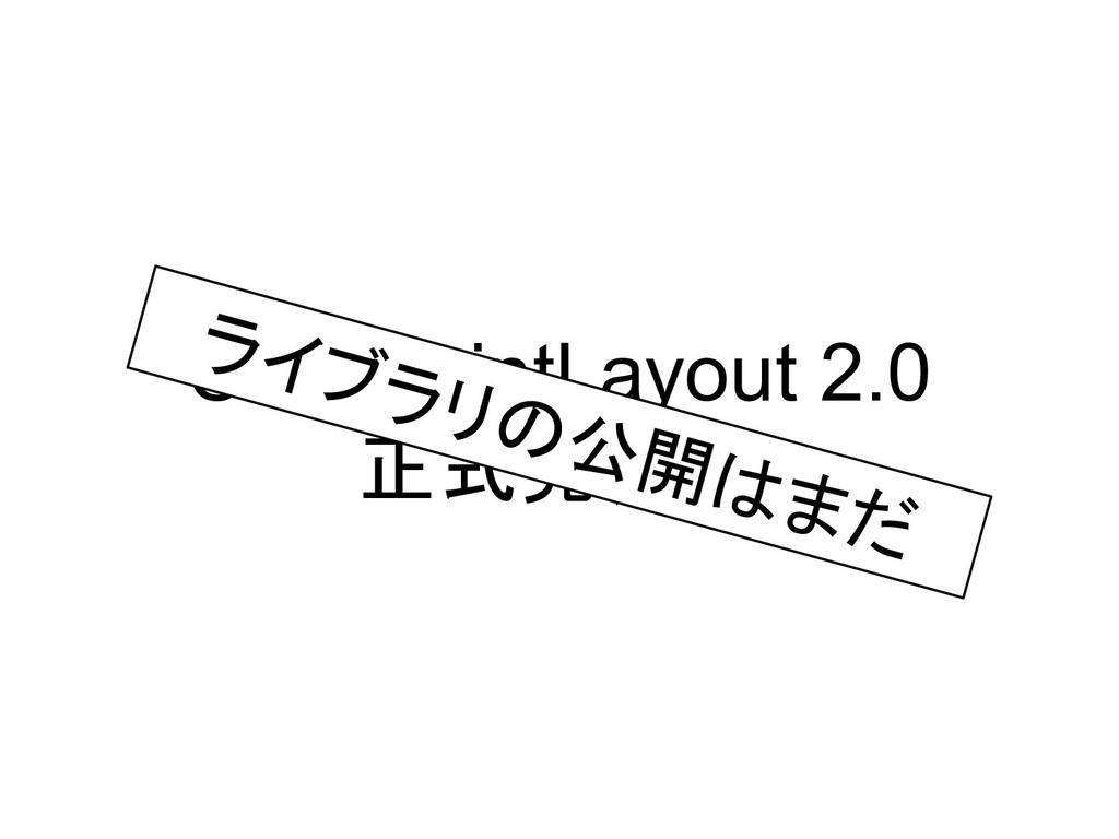 ConstraintLayout 2.0 正式発表! ライブラリの公開はまだ