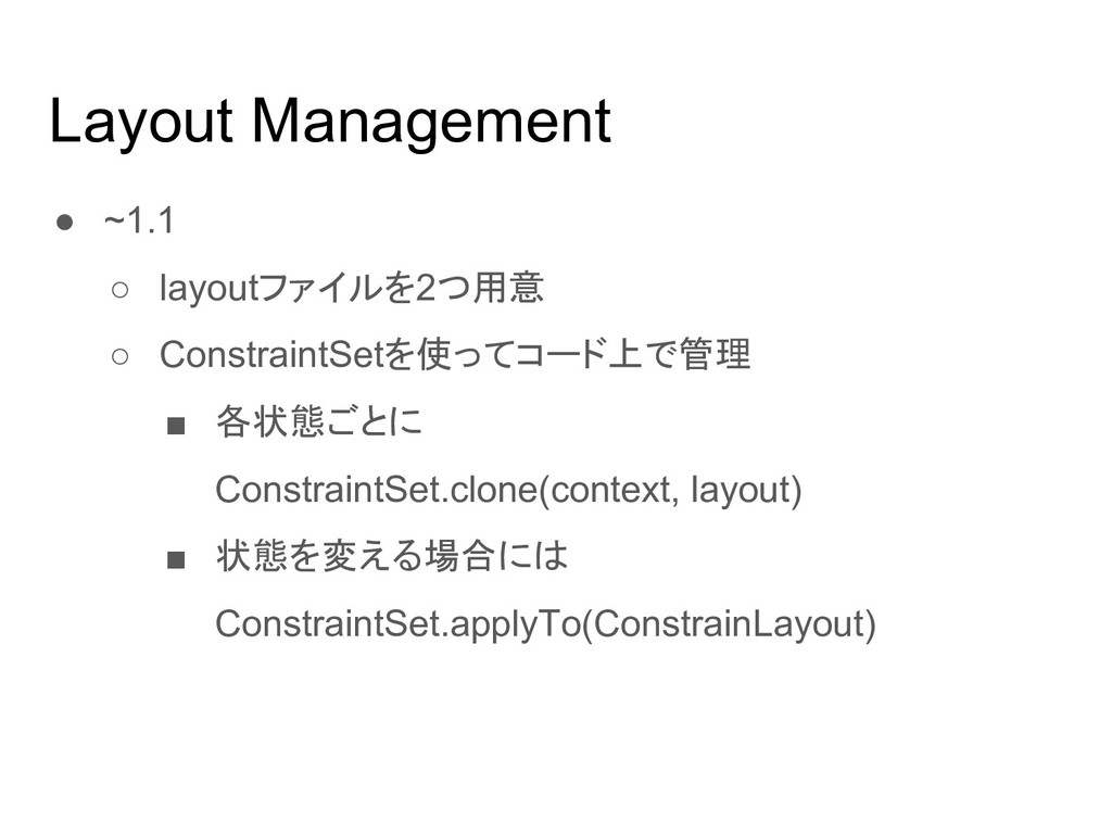 Layout Management ● ~1.1 ○ layoutファイルを2つ用意 ○ Co...