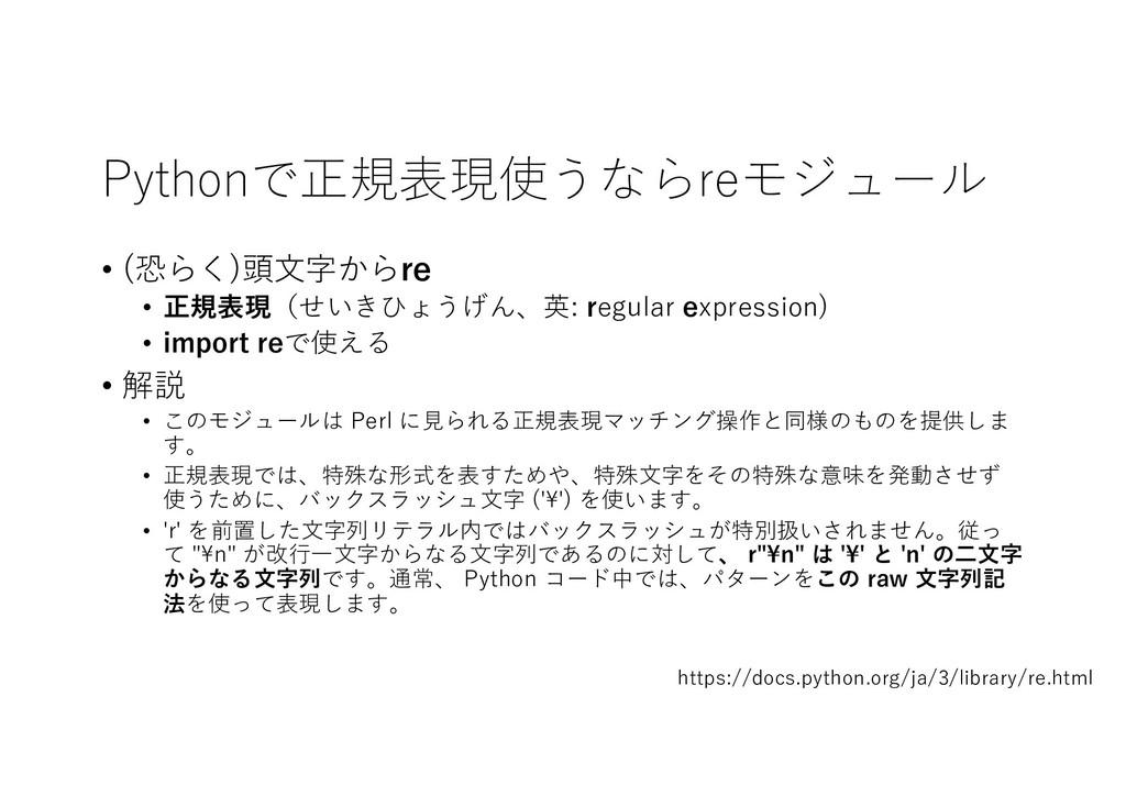 Pythonで正規表現使うならreモジュール • (恐らく)頭⽂字からre • 正規表現(せい...