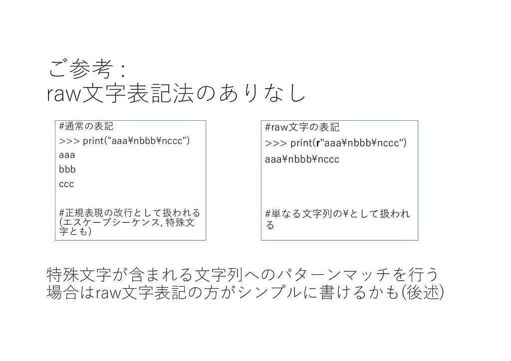 """ご参考 : raw⽂字表記法のありなし #通常の表記 >>> print(""""aaa\nbbb\..."""