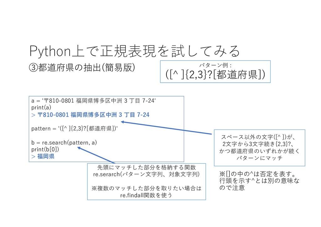 Python上で正規表現を試してみる ③都道府県の抽出(簡易版) スペース以外の⽂字([^ ]...