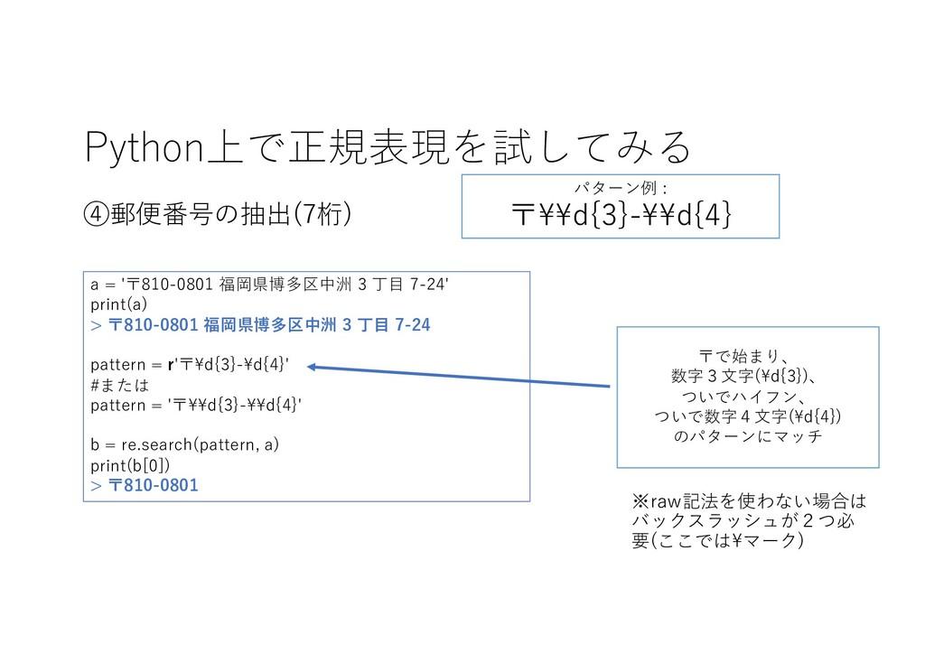 Python上で正規表現を試してみる ④郵便番号の抽出(7桁) 〒で始まり、 数字3⽂字(\d...