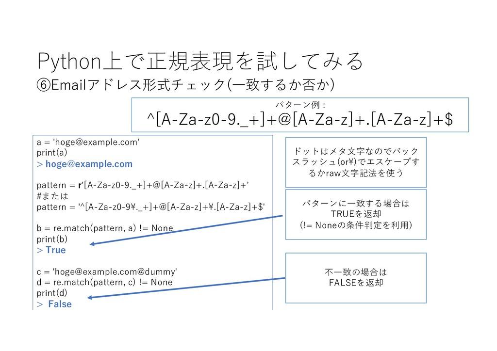 Python上で正規表現を試してみる ⑥Emailアドレス形式チェック(⼀致するか否か) パタ...