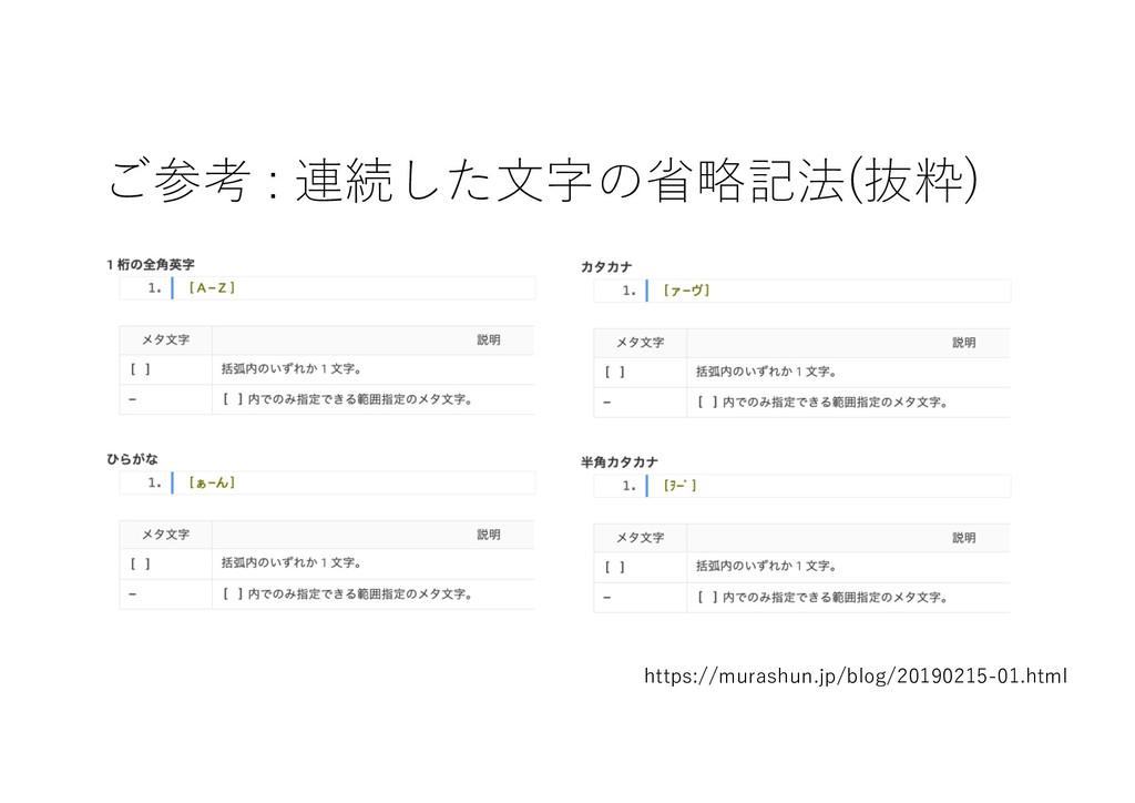 ご参考 : 連続した⽂字の省略記法(抜粋) https://murashun.jp/blog/...