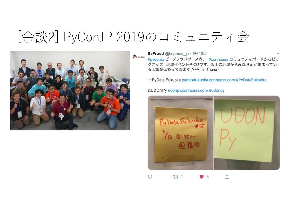 [余談2] PyConJP 2019のコミュニティ会