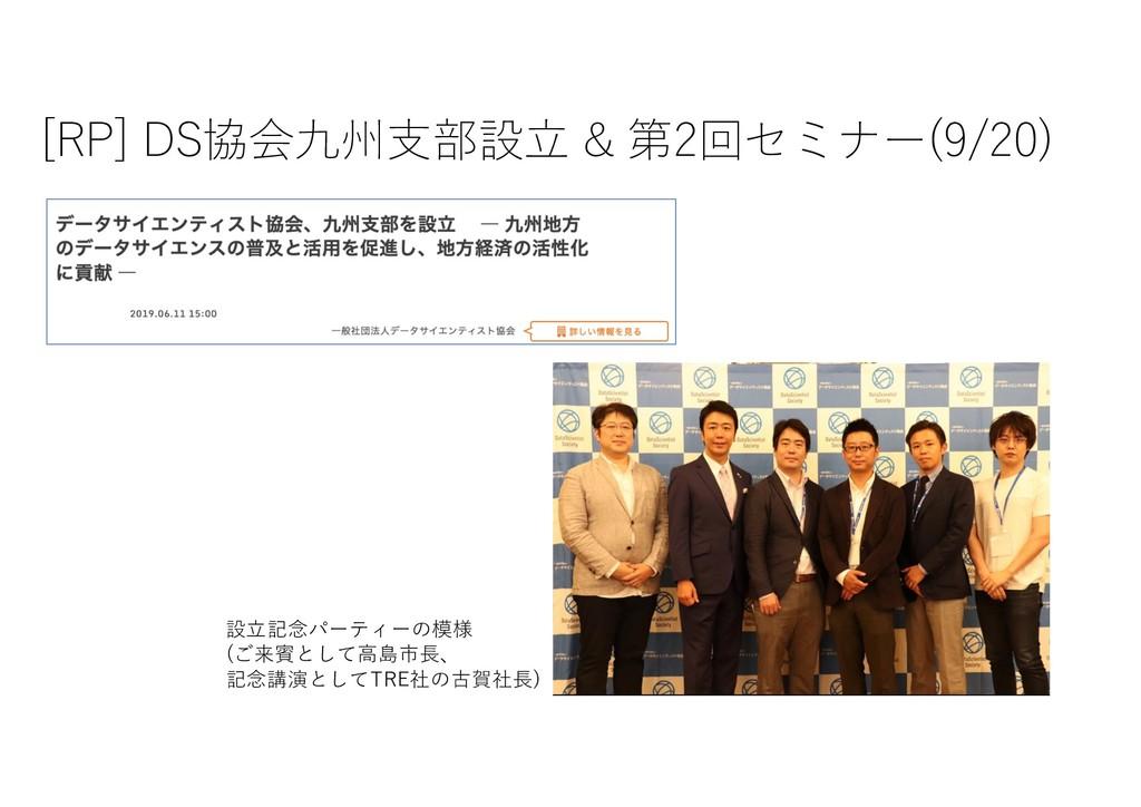 [RP] DS協会九州⽀部設⽴ & 第2回セミナー(9/20) 設⽴記念パーティーの模様 (ご...