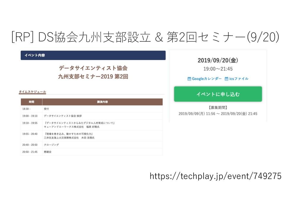 [RP] DS協会九州⽀部設⽴ & 第2回セミナー(9/20) https://techpla...