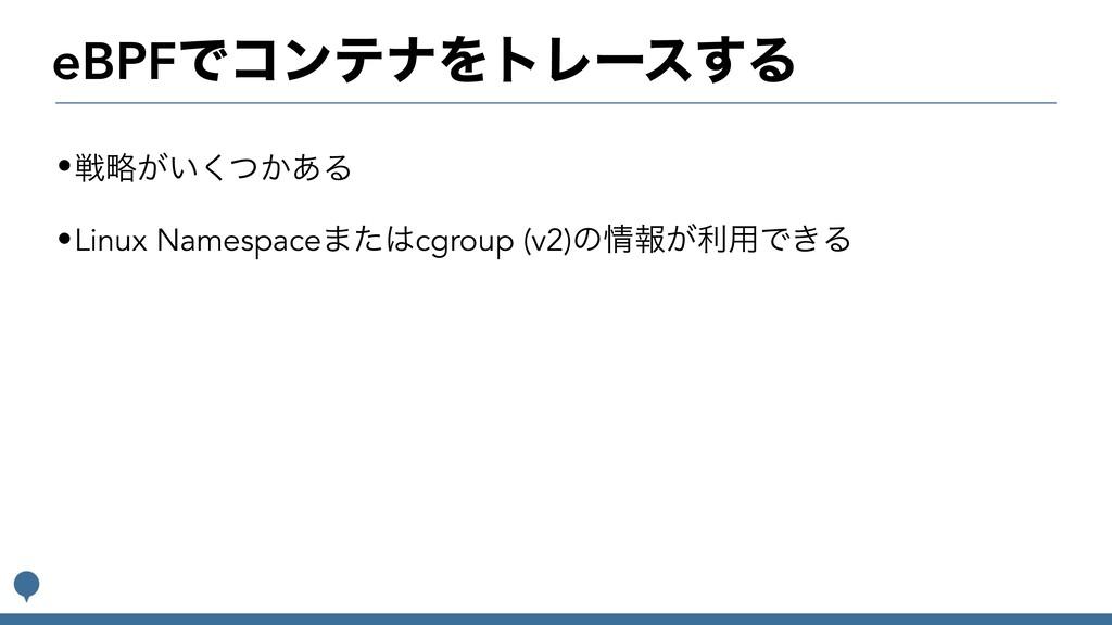 eBPFͰίϯςφΛτϨʔε͢Δ •ઓུ͕͍͔ͭ͋͘Δ •Linux Namespace·ͨ...
