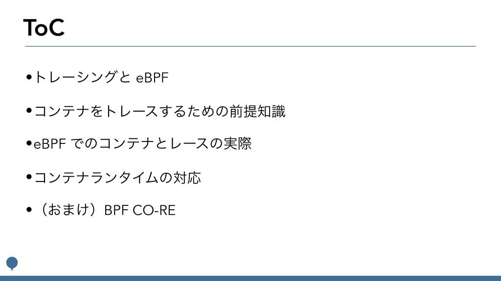ToC •τϨʔγϯάͱ eBPF •ίϯςφΛτϨʔε͢ΔͨΊͷલఏࣝ •eBPF Ͱͷί...