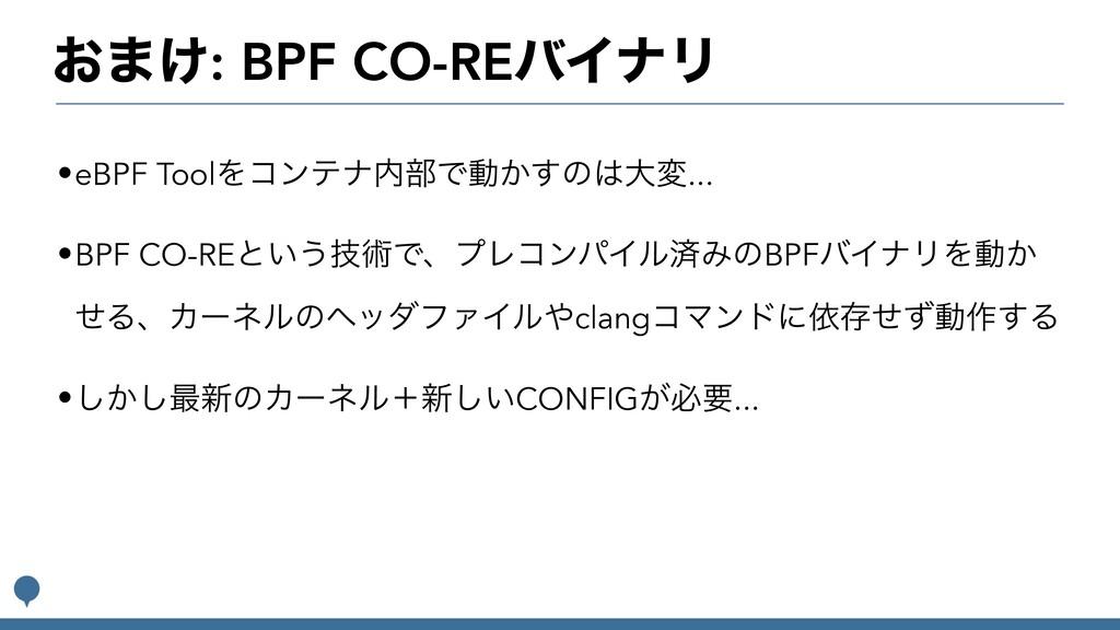͓·͚: BPF CO-REόΠφϦ •eBPF ToolΛίϯςφ෦Ͱಈ͔͢ͷେม......