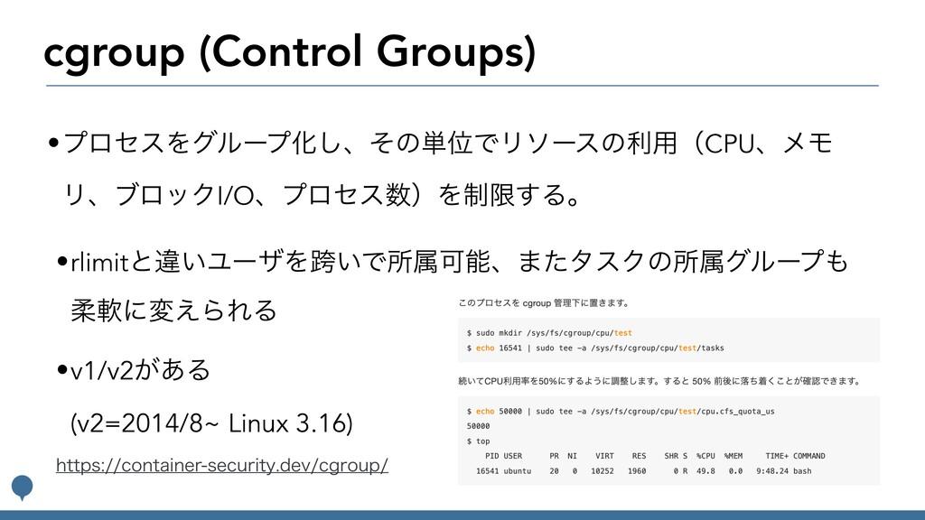 cgroup (Control Groups) •ϓϩηεΛάϧʔϓԽ͠ɺͦͷ୯ҐͰϦιʔεͷ...