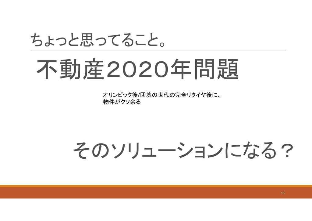 ちょっと思ってること。 不動産2020年問題 15 オリンピック後/団塊の世代の完全リタイヤ後...