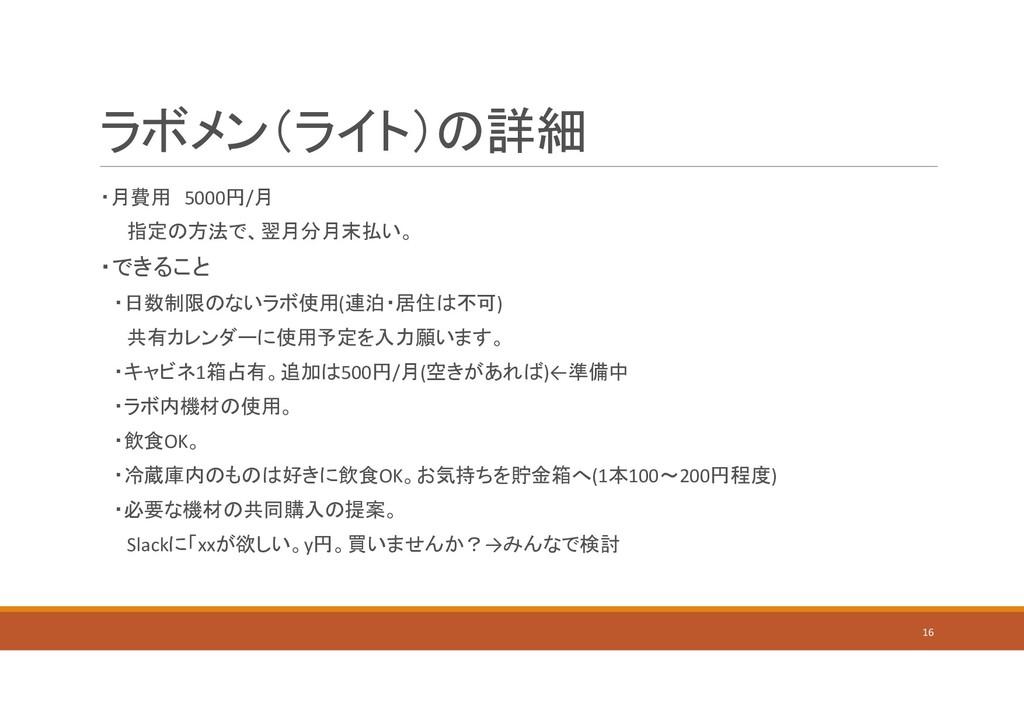 ラボメン(ライト)の詳細 ・月費用 5000円/月 指定の方法で、翌月分月末払い。 ・できるこ...