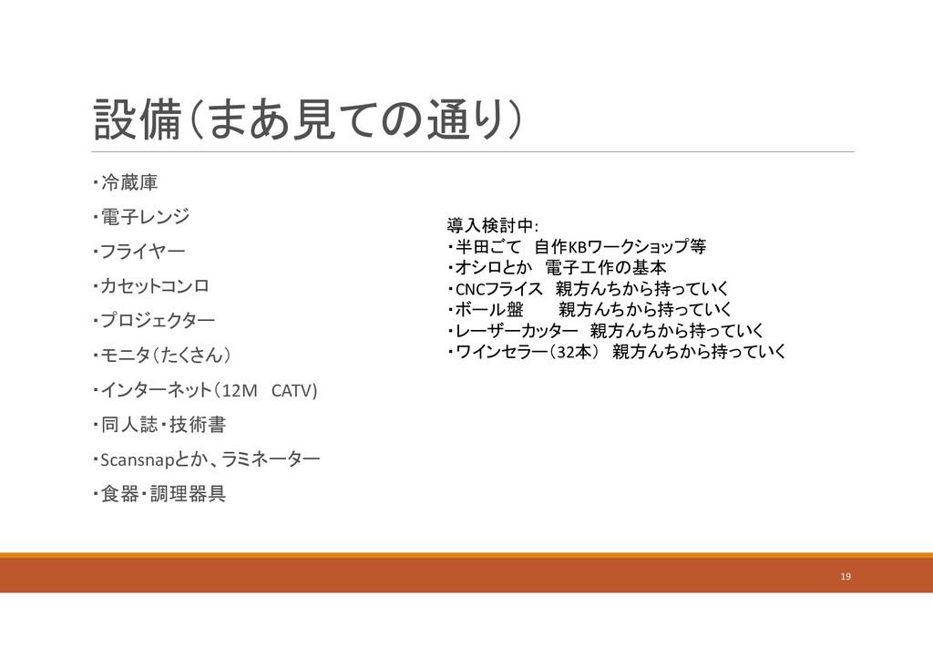 設備(まあ見ての通り) ・冷蔵庫 ・電子レンジ ・フライヤー ・カセットコンロ ・プロジェクタ...