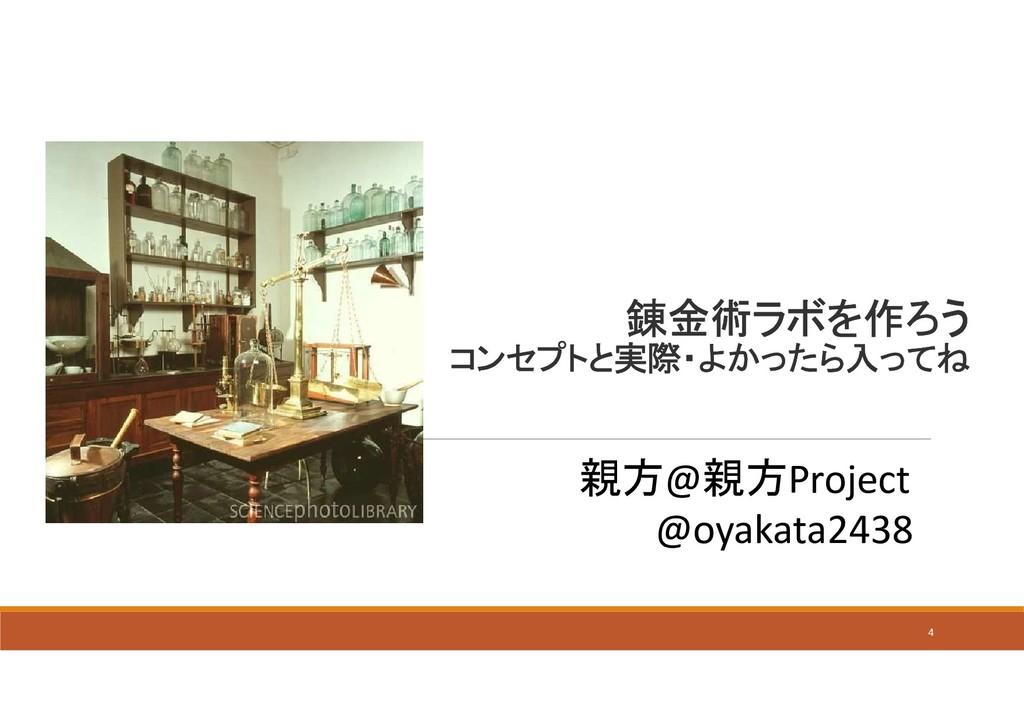 錬金術ラボを作ろう コンセプトと実際・よかったら入ってね 親方@親方Project @oyak...