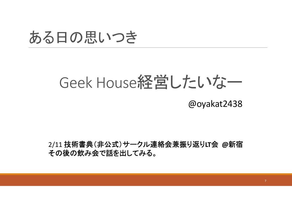 ある日の思いつき 7 Geek House経営したいなー @oyakat2438 2/11 技...
