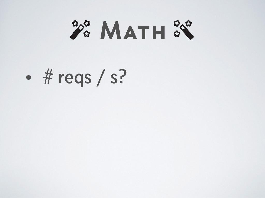 Math • # reqs / s?