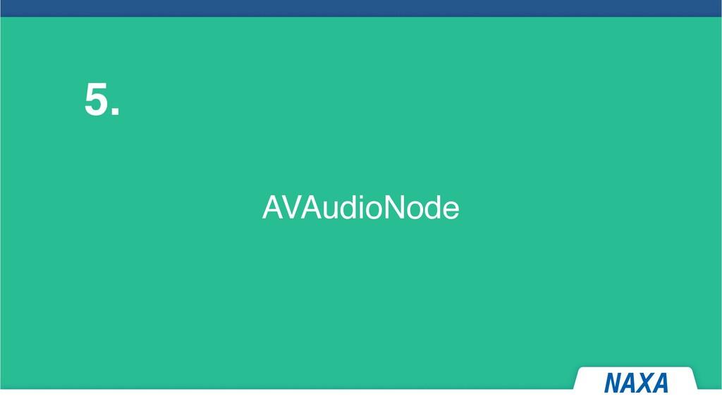 AVAudioNode 5.