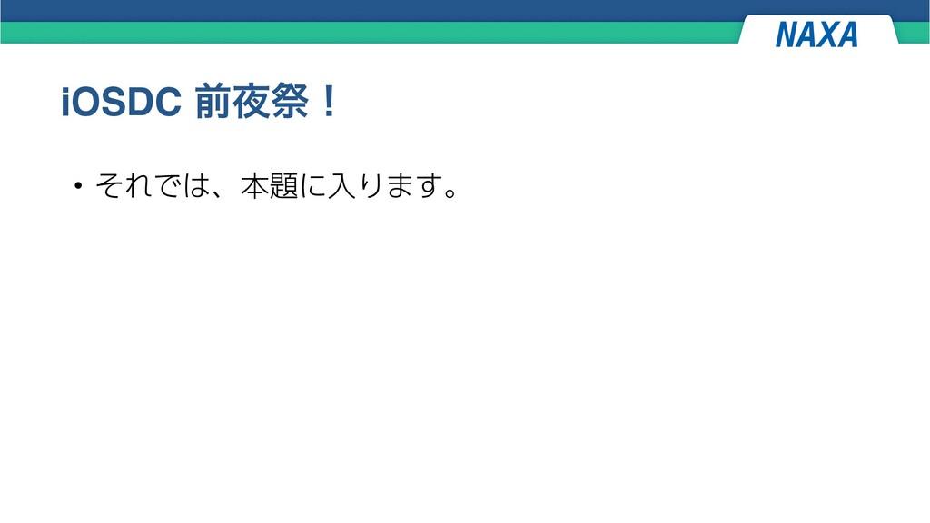 w ͦΕͰɺຊʹೖΓ·͢ɻ iOSDC લࡇʂ