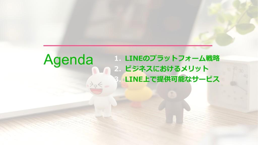 23 . 1 23 1 Agenda