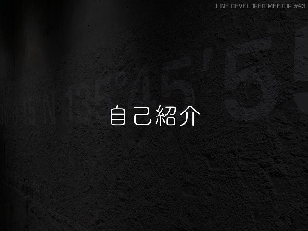 ࣗݾհ LINE Developer Meetup #43