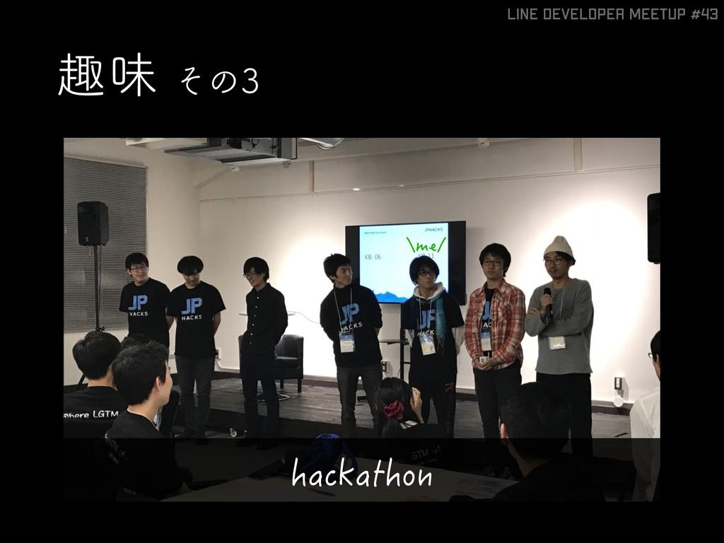 झຯͦͷ LINE Developer Meetup #43 JCEMCVJQP >OG