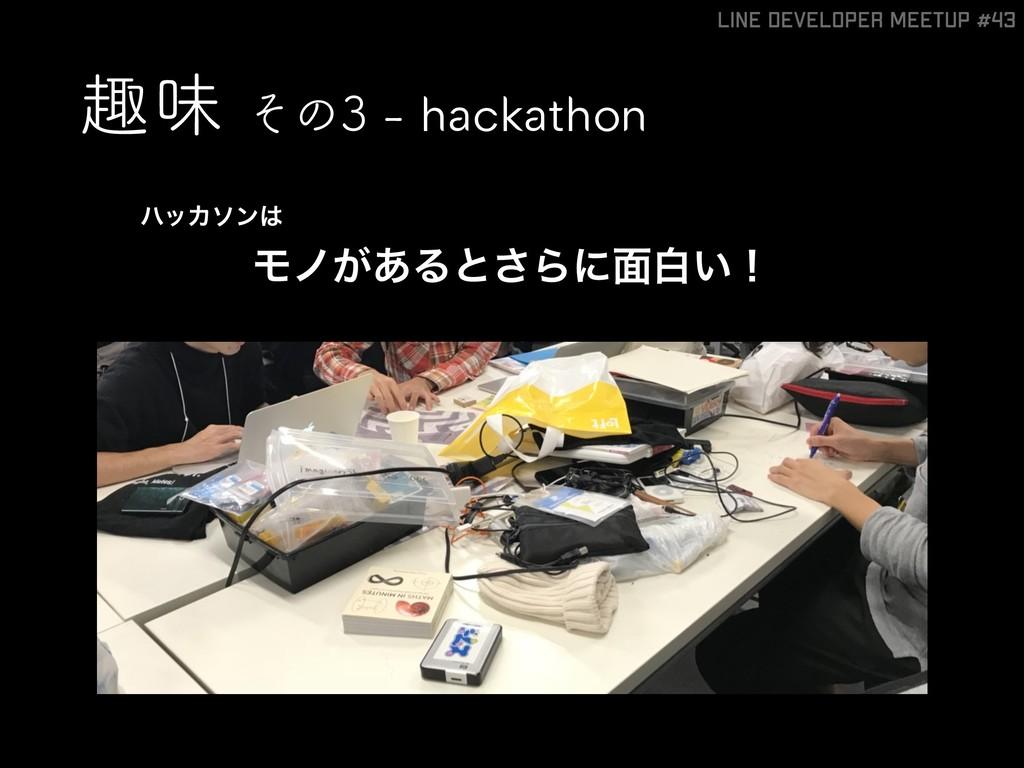 झຯͦͷhackathon LINE Developer Meetup #43 ϋο...
