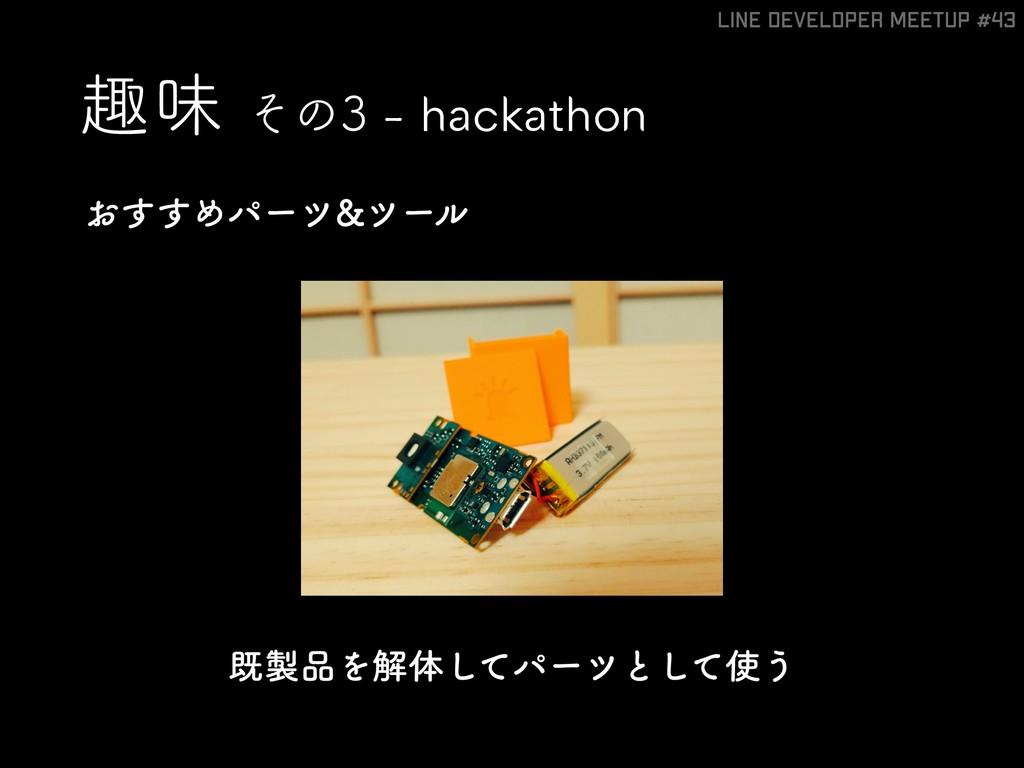 झຯͦͷhackathon LINE Developer Meetup #43 ͓͢...