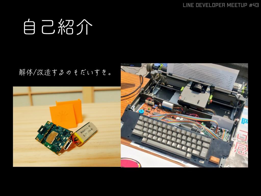 ࣗݾհ LINE Developer Meetup #43 峄∴㠚持ا؊؞נשּ