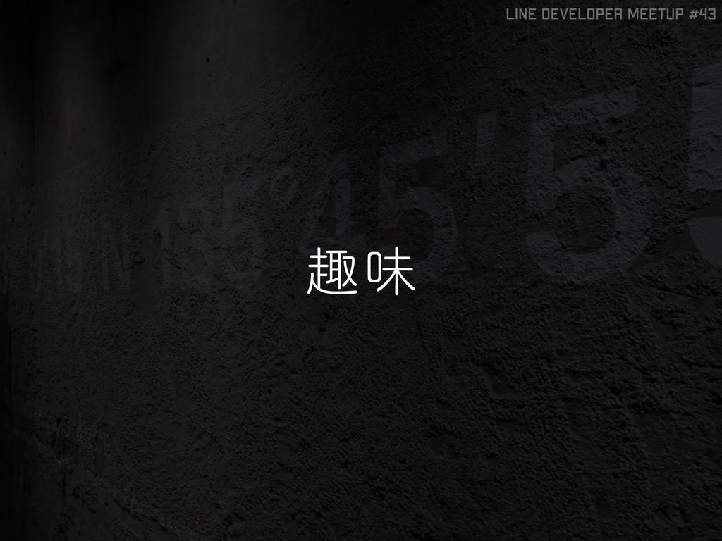 झຯ LINE Developer Meetup #43