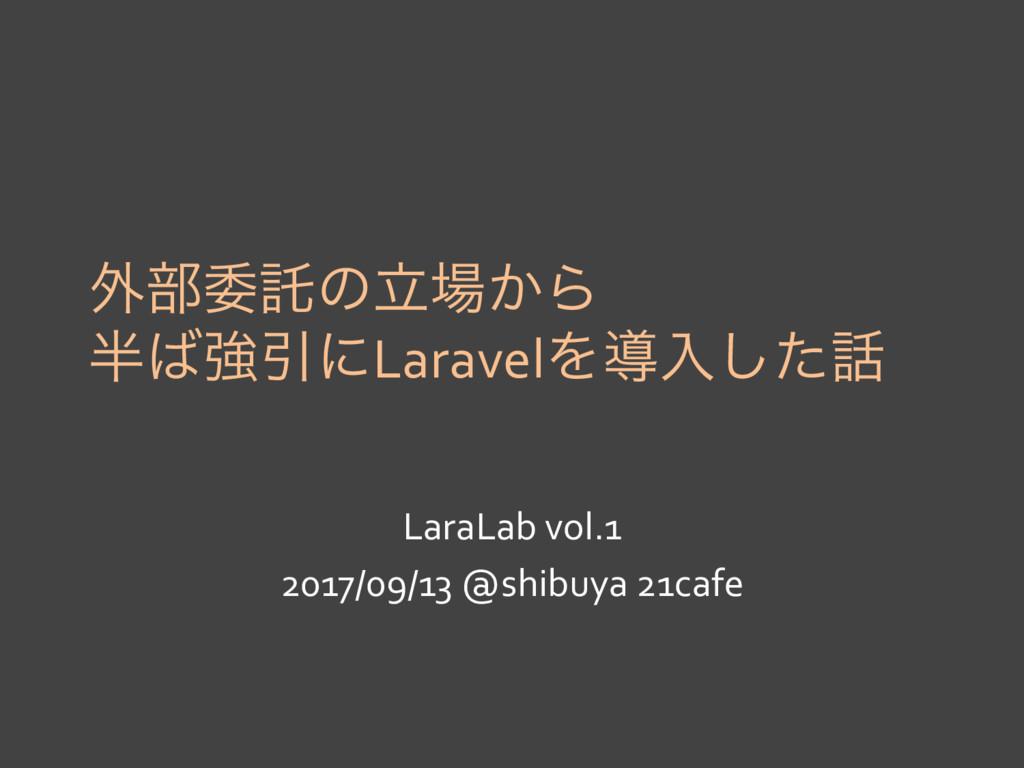֎෦ҕୗͷཱ͔Β ڧҾʹLaravelΛಋೖͨ͠ LaraLab vol.1 201...