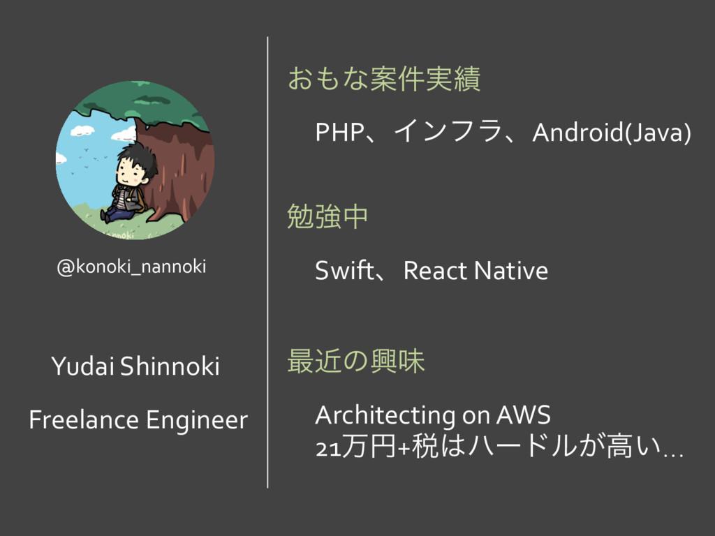 Yudai Shinnoki @konoki_nannoki Freelance Engi...