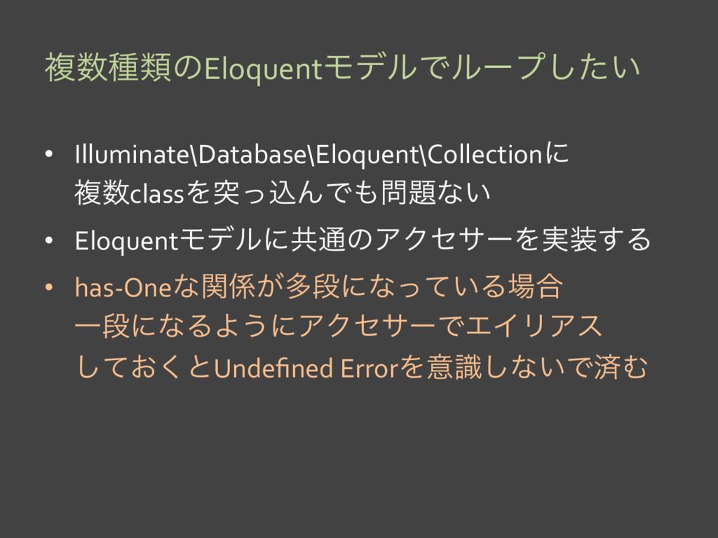 ෳछྨͷEloquentϞσϧͰϧʔϓ͍ͨ͠ • Illuminate\Database...